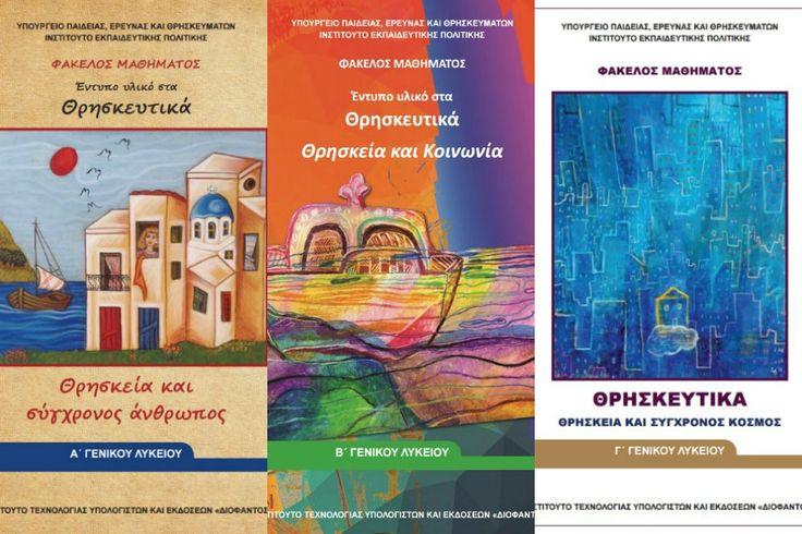 Τα νέα προγράμματα σπουδών για τη διδασκαλία των Θρησκευτικών – Δείτε τα βιβλία