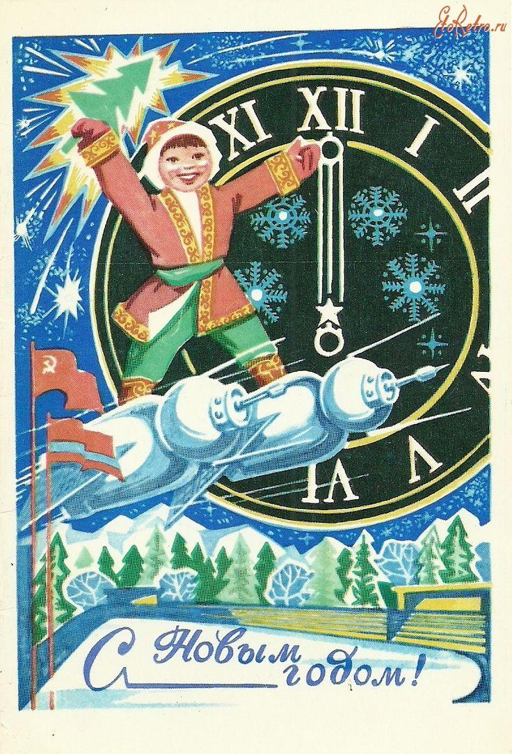 Ретро открытки - С Новым годом! _ Художник Н.Лебедев,г.Алма-Ата _ 1976