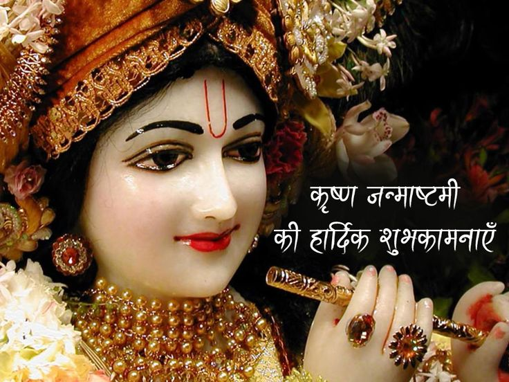 Janmashtami Wishes, Quotes, SMS, FB And Whatsapp Status, Images