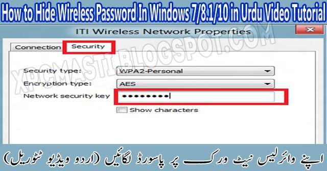 How to Hide Wireless Password In Windows 7/8.1/10 In Urdu Video Tutorial By XPCMasti.blogspot.com
