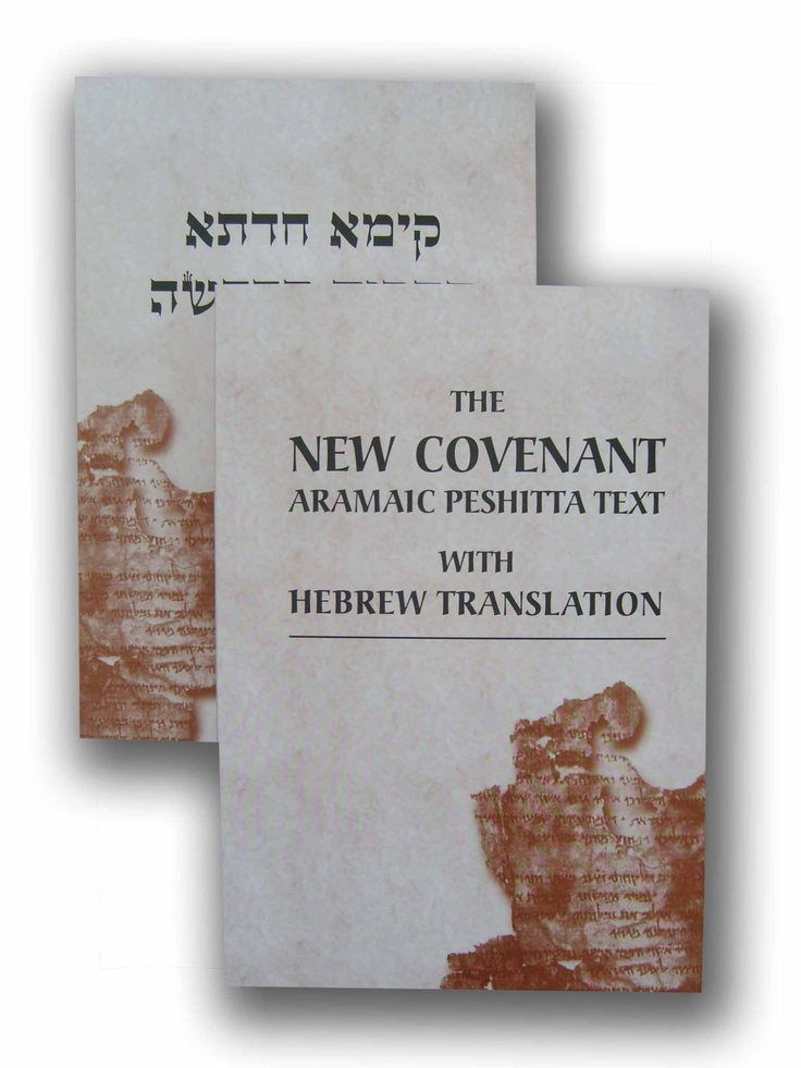 Eastern Christians claim that this Aramaic text of the New Testament is actually the original. The right page features the Aramaic written in Hebrew font, and the left page features a modern Hebrew translation. I've read through this and appreciate being able to compare the Hebrew and Aramaic and note textual differences between the Aramaic and Greek NTs. For more Hebrew resources check out the Resources page of www.holylanguage.com!