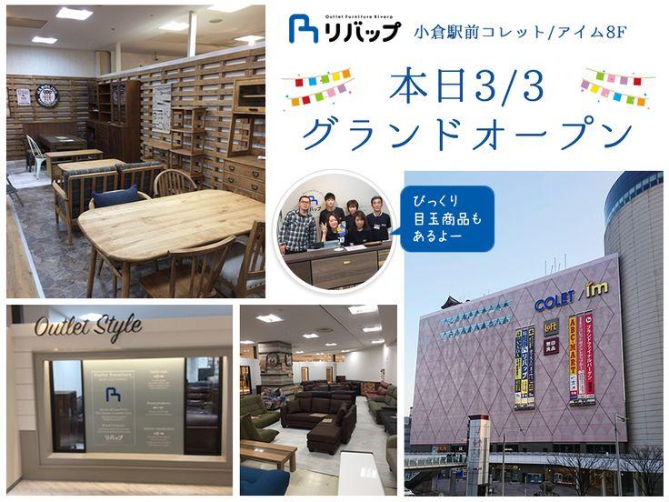 いよいよ本日3/3小倉店グランドオープンです!! 小倉駅前コレット/アイムの8Fでお待ちしておりまーす!!