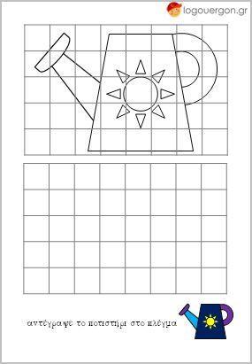 Αντιγράφω σε πλέγμα το ποτιστήρι--Το παιδί καλείται να σχεδιάσει το ποτιστήρι στον κενό πίνακα με τα τετραγωνάκια στο κάτω μέρος της σελίδας ενισχύοντας έτσι τις οπτικοκινητικές του δεξιότητες καθώς και την ικανότητα να ζωγραφίζει μόνο του αντικείμενα