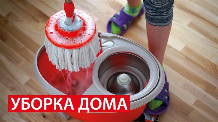 УБОРКА ✔ МОТИВАЦИЯ для ЛЕНТЯЕК!!! ✔ ЭТАПЫ УБОРКИ / Как я это ДЕЛАЮ)