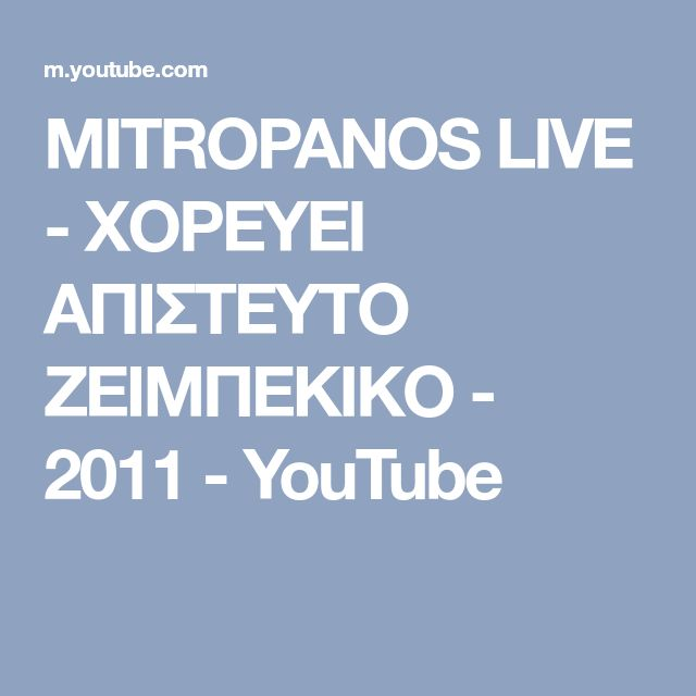 MITROPANOS LIVE - ΧΟΡΕΥΕΙ ΑΠΙΣΤΕΥΤΟ ΖΕΙΜΠΕΚΙΚΟ - 2011 - YouTube