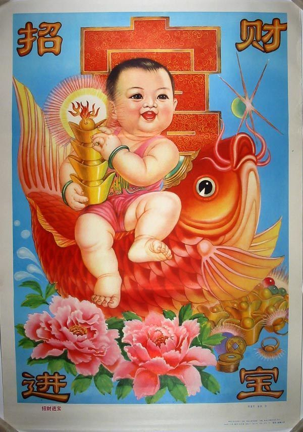 original vintage 1989 chinese new year chubby baby poster - Chinese New Year 1989