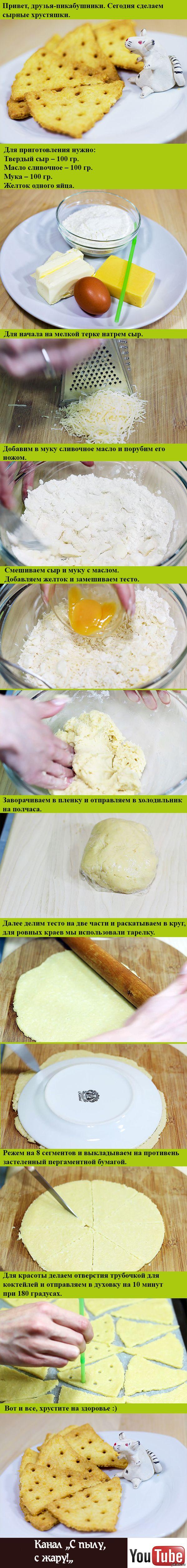 Сырные крекеры Хрустящие сырные печенюшки  еда, рецепт, кулинария, жена готовит, крекеры, сыр, длиннопост