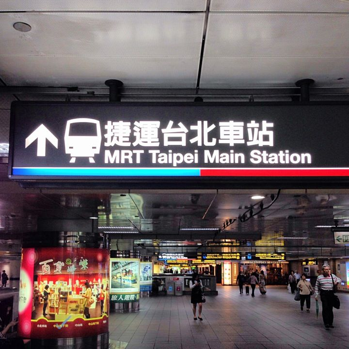 Taipei main station is the transfer station for Bannan Line and Tamsui Line. Under ground, there are three underground malls that sell all manner of things, from clothes to massages and fortune tellers. It is also a station to get a train or high speed rail to go around Taiwan.