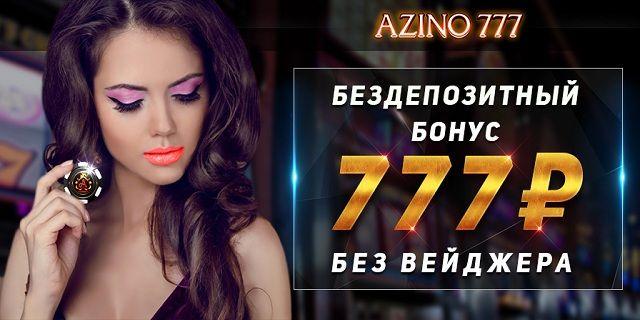 07 09 2018 azino777