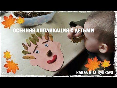 осенняя аппликация с малышами - YouTube