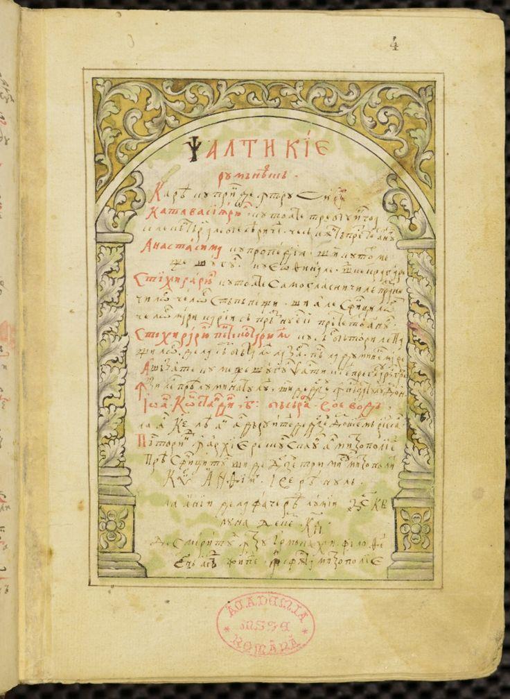 Medievalia - texte fundamentale ale culturii române medievale - Psaltichie rumânească