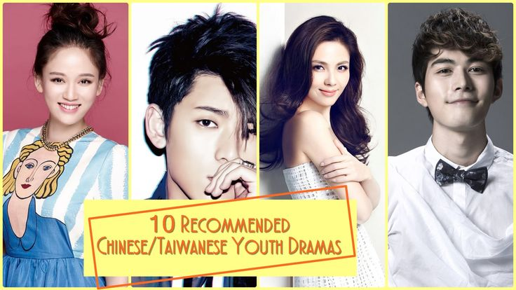 10 Recommended Chinese/Taiwanese Youth Dramas