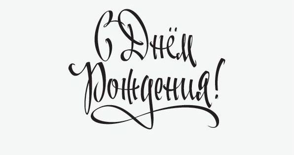 С днем Рождения! #letters #lettering #handlettering #typography #dailytype…