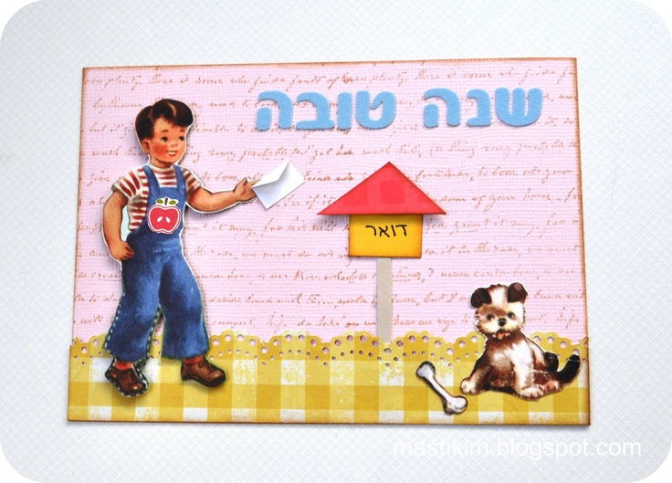rosh hashanah card greetings