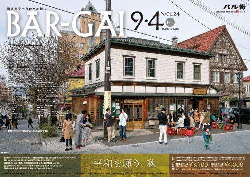函館西部地区バル街2015秋のバル街