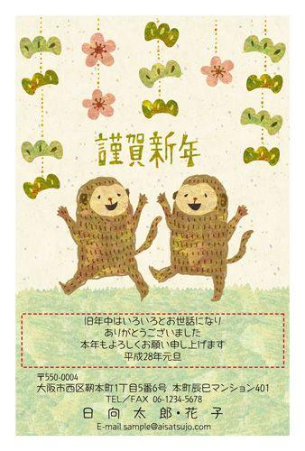 挨拶状ドットコムのナチュラル年賀状♪  お正月らしく、梅と松の飾りの下を、楽しそうに走るサルたちを描きました。  #年賀状 #2016 #年賀はがき #デザイン #申年 #さる