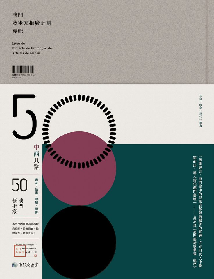 somethingmoon-design-macau-50-artist-book