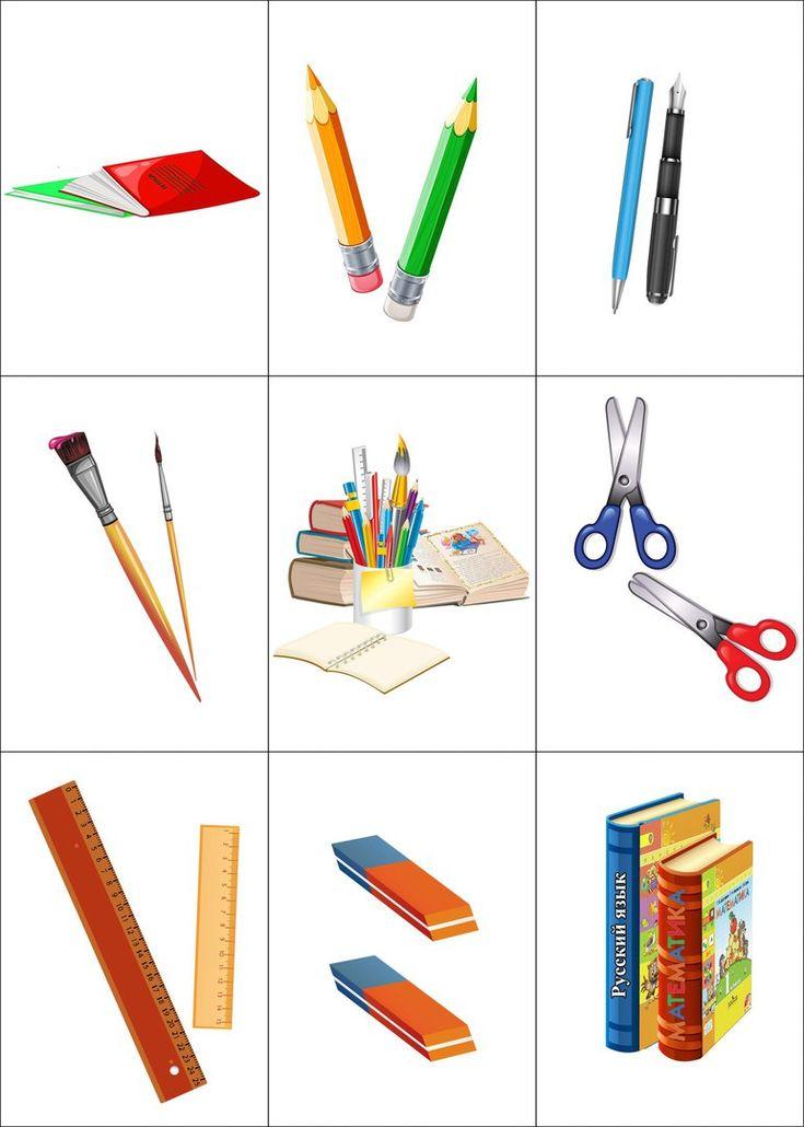 Картинки учебные принадлежности для детей, день рождения тетя