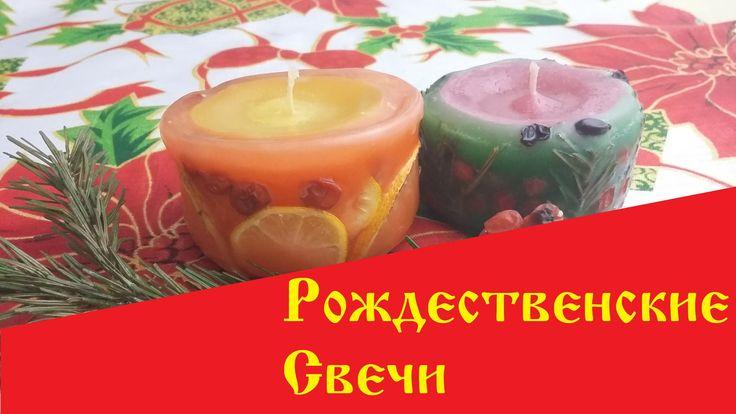 DIY Рождественские свечи! Отливаем свечи своими руками!