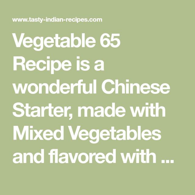 Vegetable 65 Recipe is a wonderful Chinese Starter, made with Mixed Vegetables and flavored with Vinegar, Soy Sauce and Chilli Sauce.