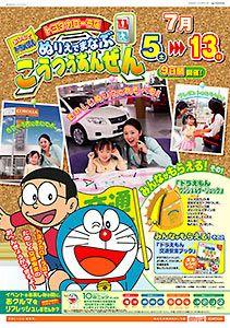 トヨタカローラ店|ドラえもんドライブ|おしえてドラえもん ぬりえでまなぶ こうつうあんぜん(2008)