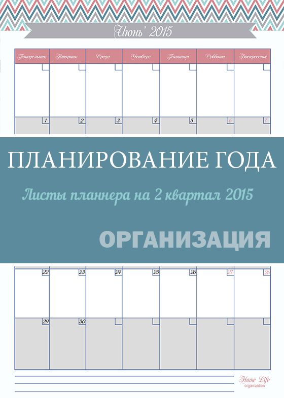 Домашний органайзер: Листы планнера на 2 квартал 2015 года