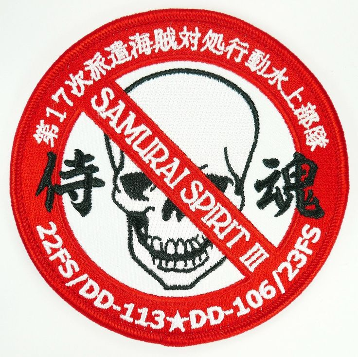 JMSDF JAPAN NAVY 22th FS WYVERN FLIGHT 17th DSPE PATCH