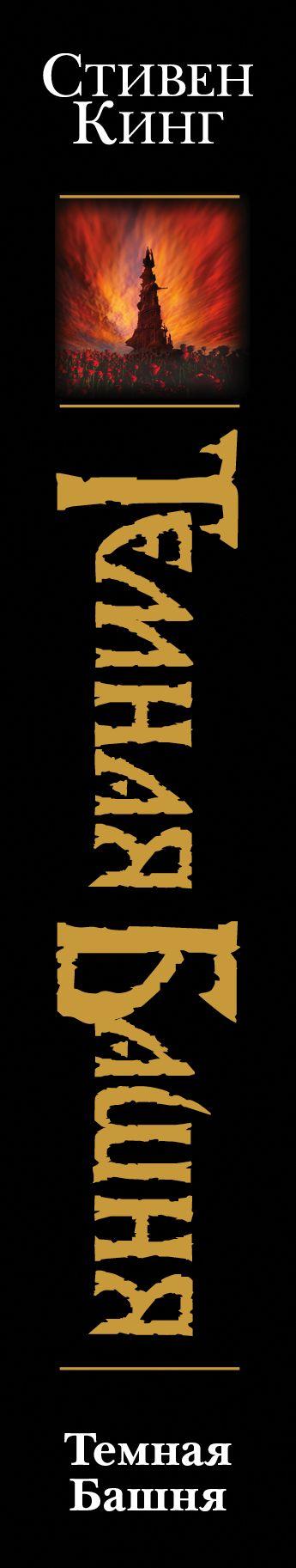 Стивен Кинг «Темная Башня»
