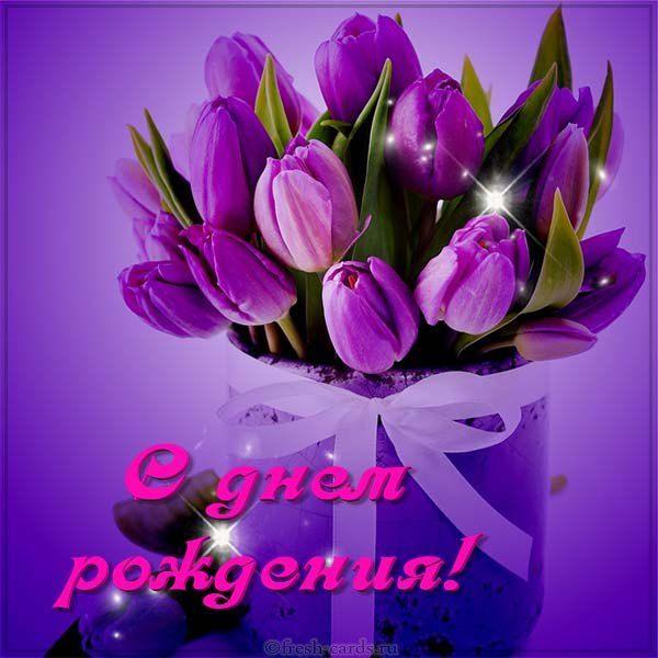 Otkrytka S Dnem Rozhdeniya S Tyulpanami Zhenshine Cards Birthday Congrats