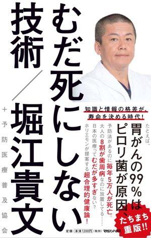 堀江貴文さんは2016年3月、病気を未然に防ぐ予防医療の普及活動に取り組む団体「予防医療普及委員会」を立ち上げ、同年9月には今後の健康と医療に対する考え方をまとめた『むだ死にしない技術』を出版されました。 ライフネット生 …