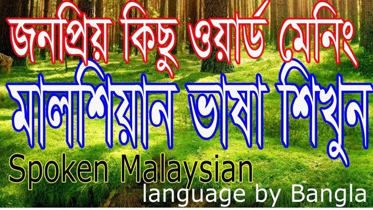 Learn Bangla to Malaysian Language Bangla to malay basha
