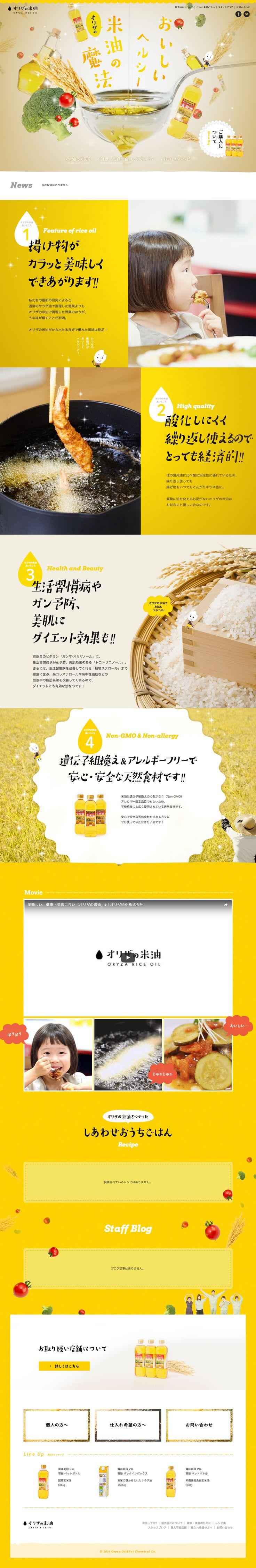 オリザの米油(こめ油)|オリザ油化株式会社 : 81-web.com【Webデザイン リンク集】