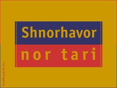Armeens 'Gelukkig Nieuwjaar'
