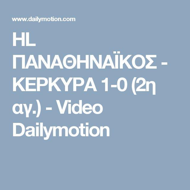 HL ΠΑΝΑΘΗΝΑΪΚΟΣ - ΚΕΡΚΥΡΑ 1-0 (2η αγ.) - Video Dailymotion