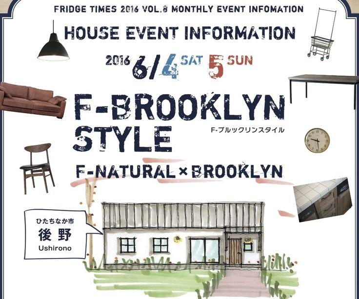 OPEN HOUSE ひたちなか市Tさんのおうち『 F-Natural × Brooklyn スタイル 』(完全予約制) エフリッジホームのイベント