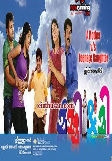Mummy & Me Malayalam Movie Online - Kunchacko Boban, Mukesh and Archana Jose Kavi. Directed by Jithu Joseph. Music by Sejo John. 2010 ENGLISH SUBTITLE