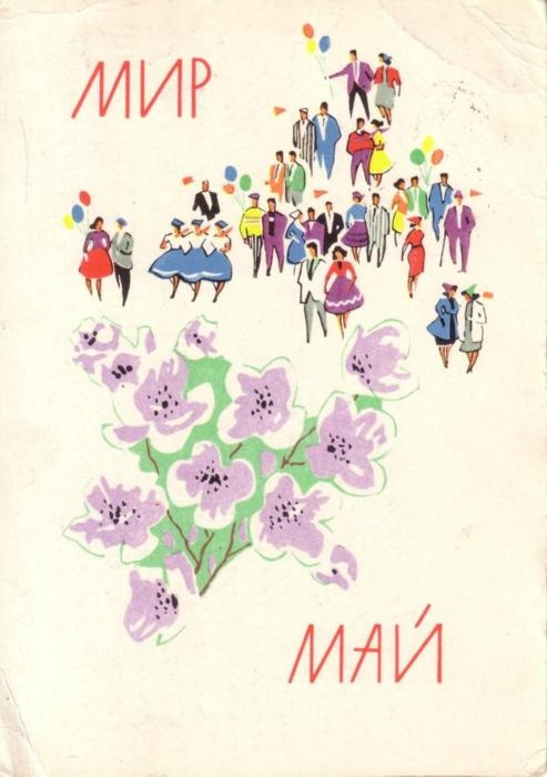 1 May card (probably 1960s?)