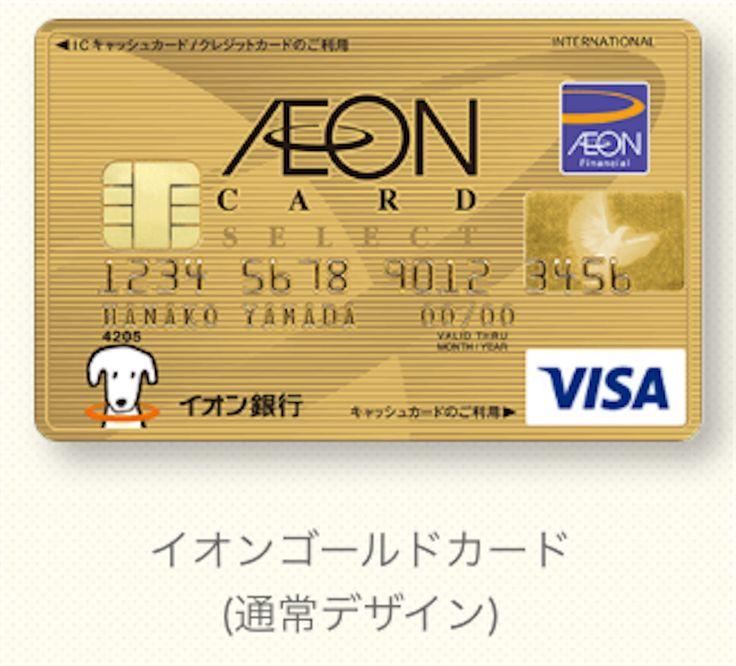 年会費無料のゴールドカード【イオンゴールドカード】。インビテーション取得条件は?ゴールドカードの申し込み方法・特典を明かす。人気クレジットカードの全貌を紹介。お得な申し込み方法まで完全公開。 イオンゴールドカード。 このカードはゴールドカードなのに、年会費無料なのです。 年会費無料のゴールドカードは非常に少ないです。 まず、こちらの記事で一般カードとゴールドカードの大まかな違いは知っておいてください。 このイオンゴールドカードは、通常のゴールドカードと違う点としては、自分からの申し込みでは取得できないカードでインビテーション制度(招待制度)を採用しています。 今回、このカードを取得するべく自分…