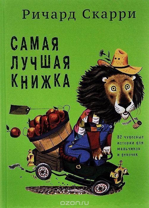 """Книга """"Самая лучшая книжка"""" Ричард Скарри - купить книгу Richard Scarry's Best Story Book Ever ISBN 978-5-00074-027-9 с доставкой по почте в интернет-магазине Ozon.ru"""
