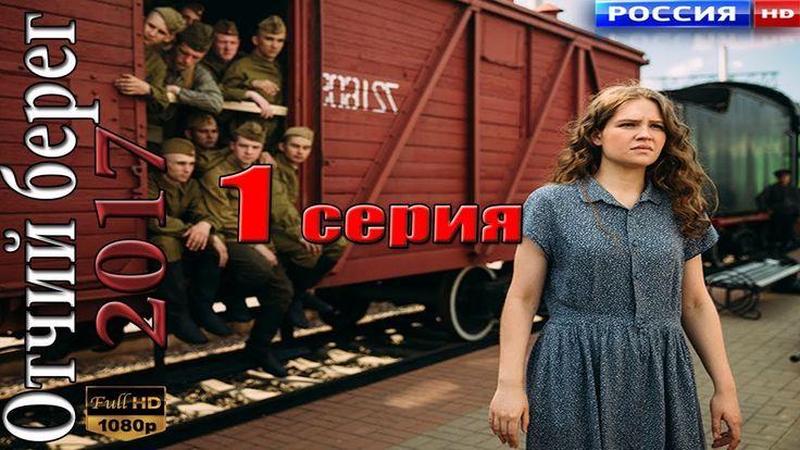Премьера новинка 2017! ОТЧИЙ БЕРЕГ 1 серия (2017) Русские фильмы, сериал...