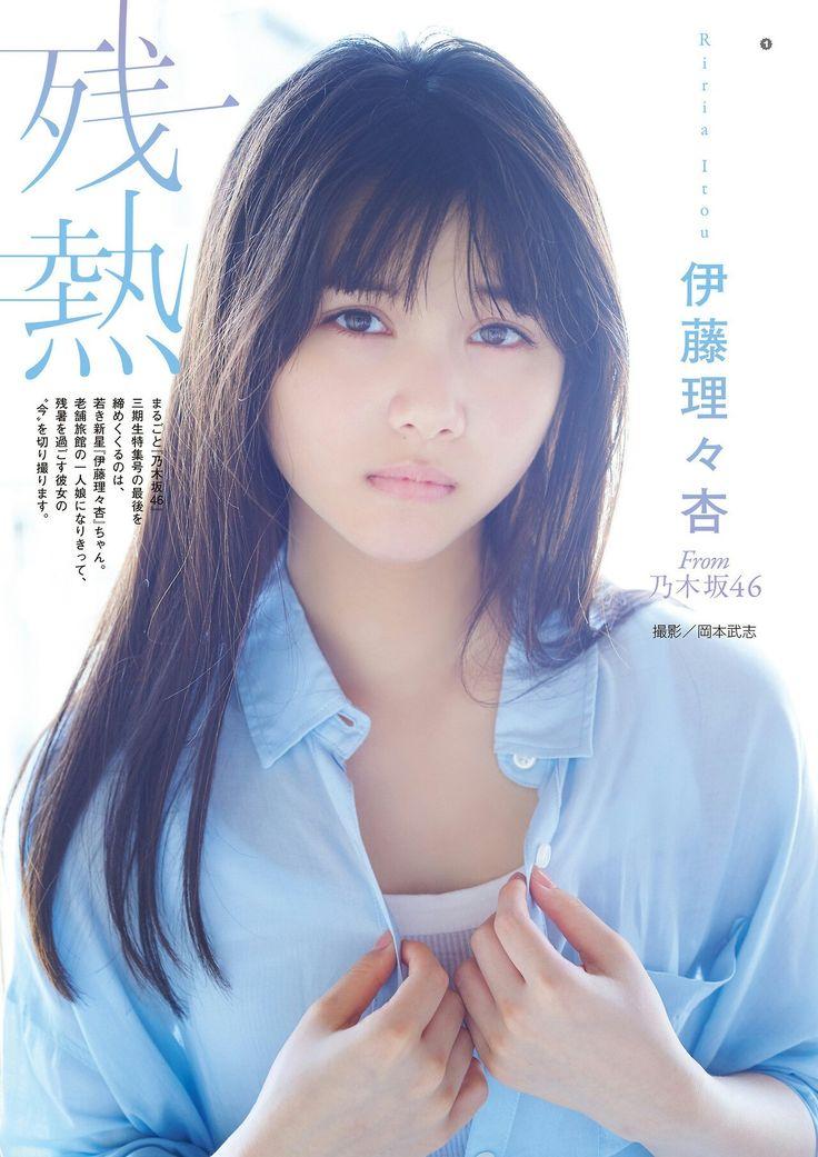 伊藤理々杏 (乃木坂46) / Riria Itō (Nogizaka forty-six)