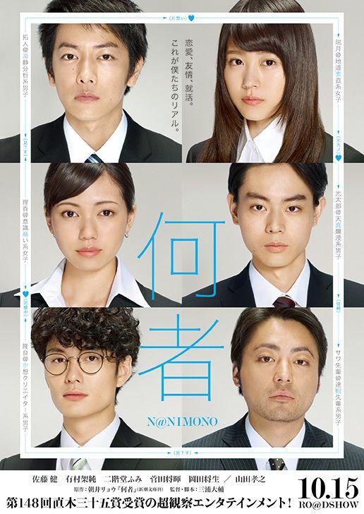 Somebody (Japanese Movie)-tp.jpg