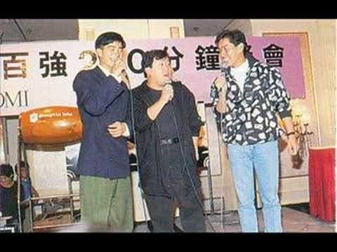 陳百強(Danny Chan) - 1987 陳百強200分鐘聚會 - 友好 譚詠麟及曾志偉 到賀