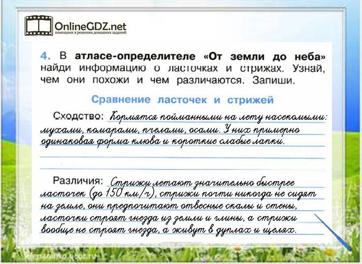 Гдз е и лобчук русский язык 3класс упражнение 83 без регистрации