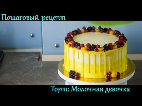 """#Торт """"Молочная девочка"""" Пошаговый рецепт. Как собрать и украсить торт кремом - YouTube"""