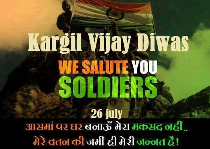 Kargil Vijay Diwas, named after the success of Operation Vijay. On this day, 26 July 1999, India successfully took command of the high outposts which had been lost to Pakistani intruders. The Kargil war was fought for more than 60 days, ended on 26 July and resulted in the loss of life on both sides, India and Pakistan and with the India regain possessions of Kargil. Kargil Vijay Diwas is celebrated on 26 July every year in honour of the Kargil War's Heroes. This day is celebrated in the…