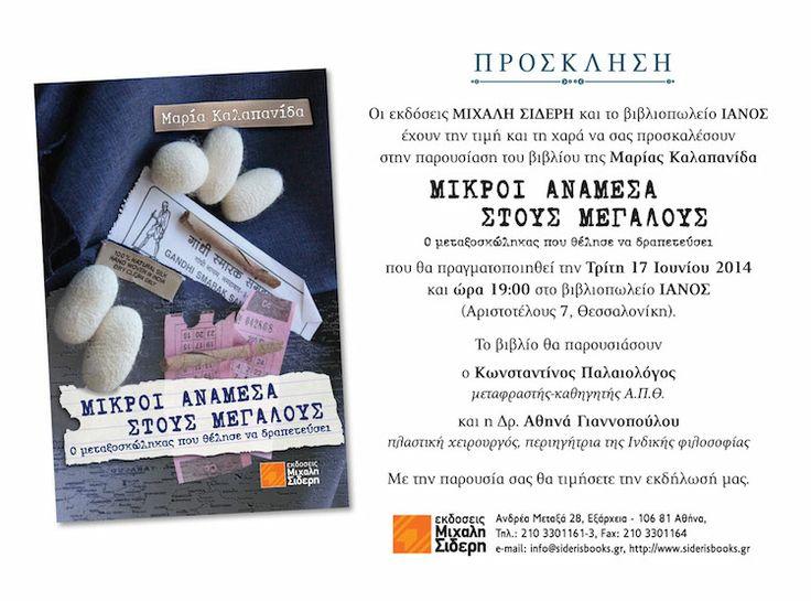 Οι Εκδόσεις Μιχάλη Σιδέρη και το βιβλιοπωλείο ΙΑΝΟΣ έχουν την τιμή και τη χαρά μα σας προσκαλέσουν στην παρουσίαση του βιβλίου: «Μικροί Ανάμεσα στους Μεγάλους», που θα πραγματοποιηθεί την Τρίτη 17 Ιουνίου 2014 και ώρα 19:00 στο βιβλιοπωλείο ΙΑΝΟΣ (Αριστοτέλους 7 Θεσσαλονίκη). Το βιβλίο θα παρουσιάσουν ο Κωνσταντίνος Παλαιολόγος (μεταφραστής - καθηγητής Α.Π.Θ.) και η Δρ. Αθηνά Γιαννοπούλου (πλαστική χειρουργός, περιηγήτρια της Ινδικής φιλοσοφίας). Με την παρουσία σας θα τιμήσετε την εκδήλωσή…