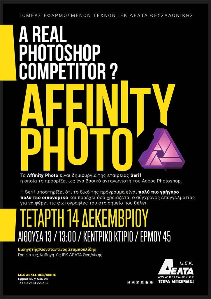 Σεμινάριο Affinity Photo
