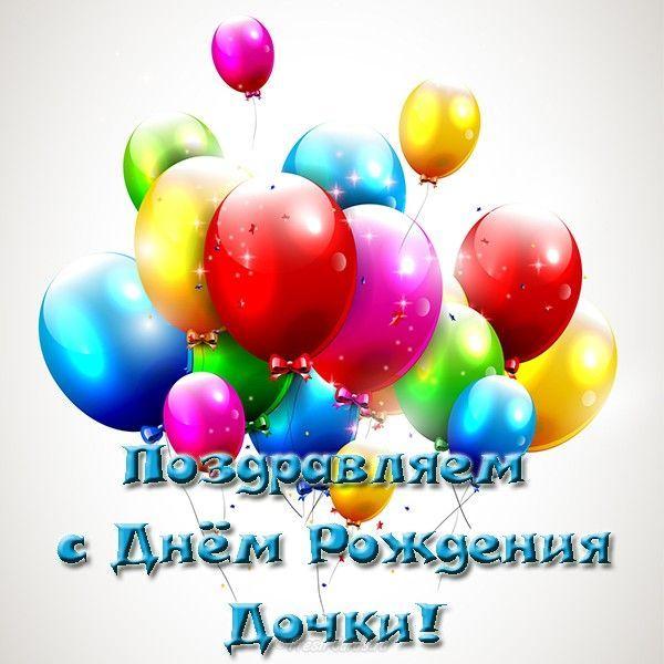 Поздравление с днем родителей (17 фото) | С днем рождения ...