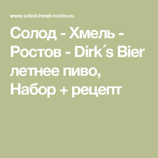 Солод - Хмель -  Ростов - Dirk´s Bier летнее пиво, Набор + рецепт